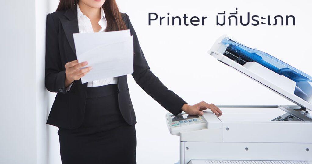Printer คือ